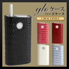 グローケース PUレザー 全貼り ハードケース クロコダイル glo グロー ケース メール便送料無料