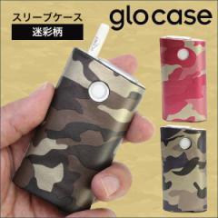 グローケース glo 迷彩柄 スリーブ グロー 電子タバコ グロー専用 メール便送料無料