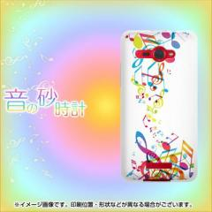 au HTC J butterfly HTL21 やわらかケース(TPU ソフトケース)【319 音の砂時計/素材ホワイト】 UV印刷 (HTC J バタフライ/HTL21用