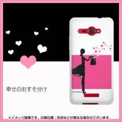 au HTC J butterfly HTL21 やわらかケース(TPU ソフトケース)【478 幸せのおすそ分け/素材ホワイト】 UV印刷 (HTC J バタフライ/HT