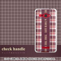au HTC J butterfly HTL21 やわらかケース(TPU ソフトケース)【517 チェック柄BEAUTY角/素材ホワイト】 UV印刷 (HTC J バタフライ/