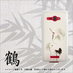 au HTC J butterfly HTL21 やわらかケース(TPU ソフトケース)【583 鶴/素材ホワイト】 UV印刷 (HTC J バタフライ/HTL21用)
