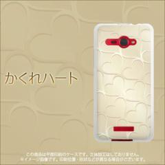 au HTC J butterfly HTL21 やわらかケース(TPU ソフトケース)【630 かくれハート/素材ホワイト】 UV印刷 (HTC J バタフライ/HTL21