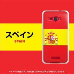 au HTC J butterfly HTL21 やわらかケース(TPU ソフトケース)【663 スペイン/素材ホワイト】 UV印刷 (HTC J バタフライ/HTL21用)