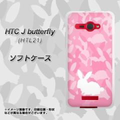 au HTC J butterfly HTL21 TPU ソフトケース / やわらかカバー【AG804 うさぎ迷彩風(ピンク) 素材ホワイト】 UV印刷 (HTC J バタフライ/