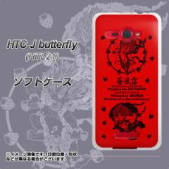 au HTC J butterfly HTL21 TPU ソフトケース / やわらかカバー【AG840 苺風雷神(赤) 素材ホワイト】 UV印刷 (HTC J バタフライ/HTL21用