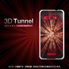 au HTC J butterfly HTL21 やわらかケース(TPU ソフトケース)【EK840 3Dトンネルダークパープル/素材ホワイト】 UV印刷 (HTC J バ