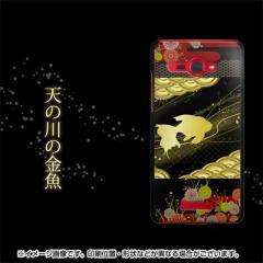 au HTC J butterfly HTL21 ケース / カバー【174 天の川の金魚(和柄)/素材ブラック】(HTCJバタフライ/HTL21用)