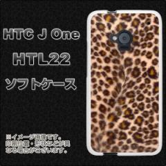 au HTC J One HTL22 TPU ソフトケース / やわらかカバー【068 ヒョウ茶 素材ホワイト】 UV印刷 (HTC J One/HTL22用)