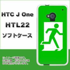 au HTC J One HTL22 TPU ソフトケース / やわらかカバー【163 非常口 素材ホワイト】 UV印刷 (HTC J One/HTL22用)