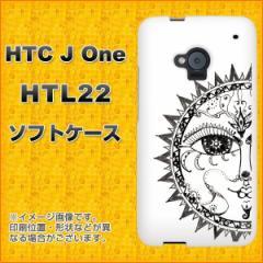 au HTC J One HTL22 TPU ソフトケース / やわらかカバー【207 太陽神 素材ホワイト】 UV印刷 (HTC J One/HTL22用)