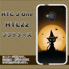 au HTC J One HTL22 TPU ソフトケース / やわらかカバー【440 猫の魔法使い 素材ホワイト】 UV印刷 (HTC J One/HTL22用)