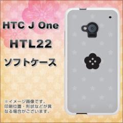 au HTC J One HTL22 TPU ソフトケース / やわらかカバー【511 一花 素材ホワイト】 UV印刷 (HTC J One/HTL22用)