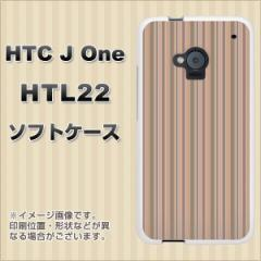 au HTC J One HTL22 TPU ソフトケース / やわらかカバー【530 ストライプベージュ 素材ホワイト】 UV印刷 (HTC J One/HTL22用)