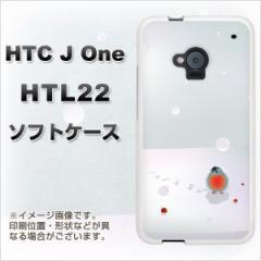 au HTC J One HTL22 TPU ソフトケース / やわらかカバー【692 冬の小鳥 素材ホワイト】 UV印刷 (HTC J One/HTL22用)