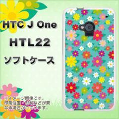au HTC J One HTL22 TPU ソフトケース / やわらかカバー【748 草原の小さな花 素材ホワイト】 UV印刷 (HTC J One/HTL22用)