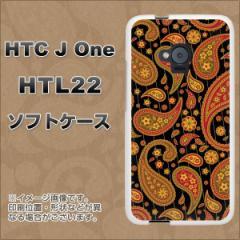 au HTC J One HTL22 TPU ソフトケース / やわらかカバー【767 アジアンペイズリー 素材ホワイト】 UV印刷 (HTC J One/HTL22用)