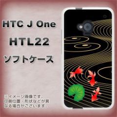 au HTC J One HTL22 TPU ソフトケース / やわらかカバー【1033 和柄金魚(黒) 素材ホワイト】 UV印刷 (HTC J One/HTL22用)
