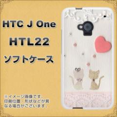 au HTC J One HTL22 TPU ソフトケース / やわらかカバー【1104 クラフト写真 ネコ (ハートM) 素材ホワイト】 UV印刷 (HTC J One/HTL22用