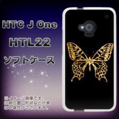 au HTC J One HTL22 TPU ソフトケース / やわらかカバー【1149 黄金の蝶 素材ホワイト】 UV印刷 (HTC J One/HTL22用)