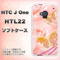 au HTC J One HTL22 TPU ソフトケース / やわらかカバー【1165 バラの園に蝶 素材ホワイト】 UV印刷 (HTC J One/HTL22用)