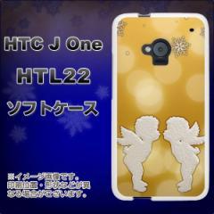au HTC J One HTL22 TPU ソフトケース / やわらかカバー【1246 エンジェルkiss(L) 素材ホワイト】 UV印刷 (HTC J One/HTL22用)