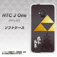 au HTC J One HTL22 TPU ソフトケース / やわらかカバー【AB810 北条氏康 素材ホワイト】 UV印刷 (HTC J One/HTL22用)