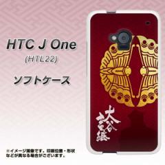 au HTC J One HTL22 TPU ソフトケース / やわらかカバー【AB811 大谷吉継 素材ホワイト】 UV印刷 (HTC J One/HTL22用)