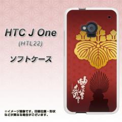 au HTC J One HTL22 TPU ソフトケース / やわらかカバー【AB820 豊臣秀吉 素材ホワイト】 UV印刷 (HTC J One/HTL22用)