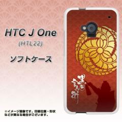 au HTC J One HTL22 TPU ソフトケース / やわらかカバー【AB821 黒田官兵衛 素材ホワイト】 UV印刷 (HTC J One/HTL22用)