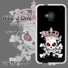 au HTC J One HTL22 TPU ソフトケース / やわらかカバー【AG801 苺骸骨王冠(黒) 素材ホワイト】 UV印刷 (HTC J One/HTL22用)