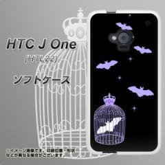 au HTC J One HTL22 TPU ソフトケース / やわらかカバー【AG810 こうもりの王冠鳥かご(黒×紫) 素材ホワイト】 UV印刷 (HTC J One/HTL22