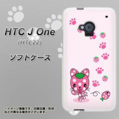 au HTC J One HTL22 TPU ソフトケース / やわらかカバー【AG819 イチゴ猫のにゃんベリー(ピンク) 素材ホワイト】 UV印刷 (HTC J One/HTL