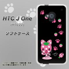 au HTC J One HTL22 TPU ソフトケース / やわらかカバー【AG820 イチゴ猫のにゃんベリー(黒) 素材ホワイト】 UV印刷 (HTC J One/HTL22用