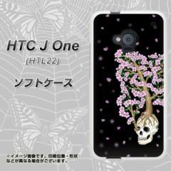 au HTC J One HTL22 TPU ソフトケース / やわらかカバー【AG829 骸骨桜(黒) 素材ホワイト】 UV印刷 (HTC J One/HTL22用)