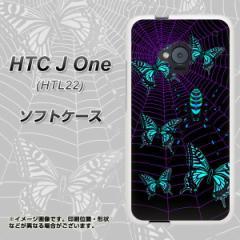 au HTC J One HTL22 TPU ソフトケース / やわらかカバー【AG830 蜘蛛の巣に舞う蝶(青) 素材ホワイト】 UV印刷 (HTC J One/HTL22用)