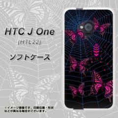 au HTC J One HTL22 TPU ソフトケース / やわらかカバー【AG831 蜘蛛の巣に舞う蝶(赤) 素材ホワイト】 UV印刷 (HTC J One/HTL22用)