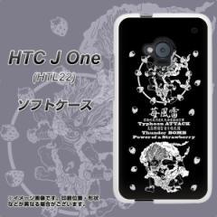 au HTC J One HTL22 TPU ソフトケース / やわらかカバー【AG839 苺風雷神(黒) 素材ホワイト】 UV印刷 (HTC J One/HTL22用)