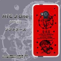au HTC J One HTL22 TPU ソフトケース / やわらかカバー【AG840 苺風雷神(赤) 素材ホワイト】 UV印刷 (HTC J One/HTL22用)