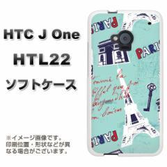 au HTC J One HTL22 TPU ソフトケース / やわらかカバー【EK812 ビューティフルパリブルー 素材ホワイト】 UV印刷 (HTC J One/HTL22用)