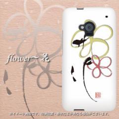 au HTC J One HTL22 TPU ソフトケース / やわらかカバー【OE800 flower 素材ホワイト】 UV印刷 (HTC J One/HTL22用)