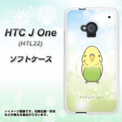 au HTC J One HTL22 TPU ソフトケース / やわらかカバー【SC838 セキセイインコ グリーン 素材ホワイト】 UV印刷 (HTC J One/HTL22用)