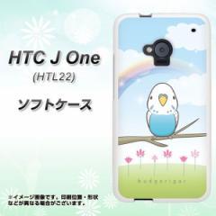 au HTC J One HTL22 TPU ソフトケース / やわらかカバー【SC839 セキセイインコ ブルー 素材ホワイト】 UV印刷 (HTC J One/HTL22用)