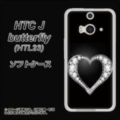 HTC J butterfly HTL23 TPU ソフトケース / やわらかカバー【041 ラインストーンゴージャスハート 素材ホワイト】 UV印刷 (HTC J バタフ