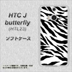 HTC J butterfly HTL23 TPU ソフトケース / やわらかカバー【054 ゼブラ 素材ホワイト】 UV印刷 (HTC J バタフライ HTL23/HTL23用)