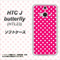 HTC J butterfly HTL23 TPU ソフトケース / やわらかカバー【056 ドット柄(水玉)ピンク×ホワイト 素材ホワイト】 UV印刷 (HTC J バタ