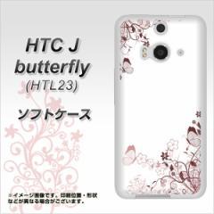 HTC J butterfly HTL23 TPU ソフトケース / やわらかカバー【142 桔梗と桜と蝶 素材ホワイト】 UV印刷 (HTC J バタフライ HTL23/HTL23用