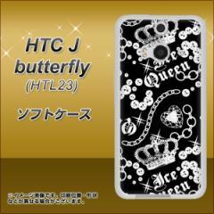 HTC J butterfly HTL23 TPU ソフトケース / やわらかカバー【187 ゴージャスクラウン 素材ホワイト】 UV印刷 (HTC J バタフライ HTL23/H