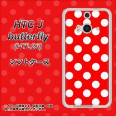 HTC J butterfly HTL23 TPU ソフトケース / やわらかカバー【331 ドット柄(水玉)レッド×ホワイトBig 素材ホワイト】 UV印刷 (HTC J