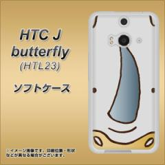 HTC J butterfly HTL23 TPU ソフトケース / やわらかカバー【350 さい 素材ホワイト】 UV印刷 (HTC J バタフライ HTL23/HTL23用)
